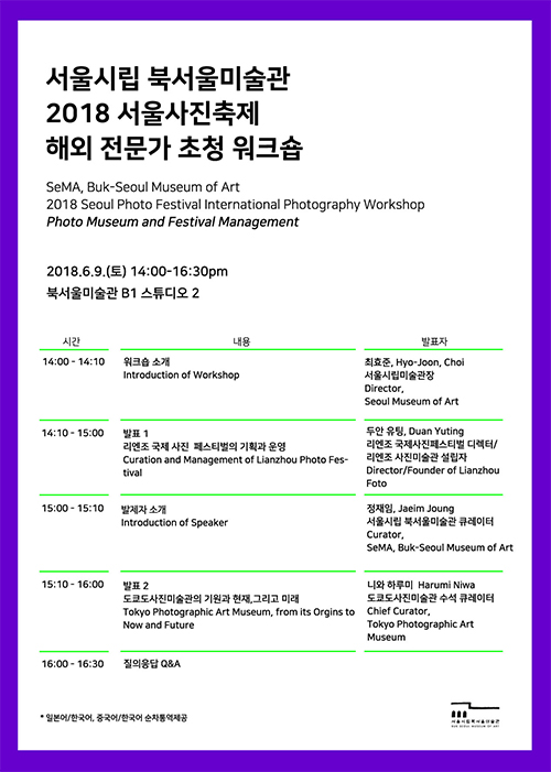 SeMA, Buk-Seoul Museum of Art 2018 Seoul Photo Festival International Photography Workshop