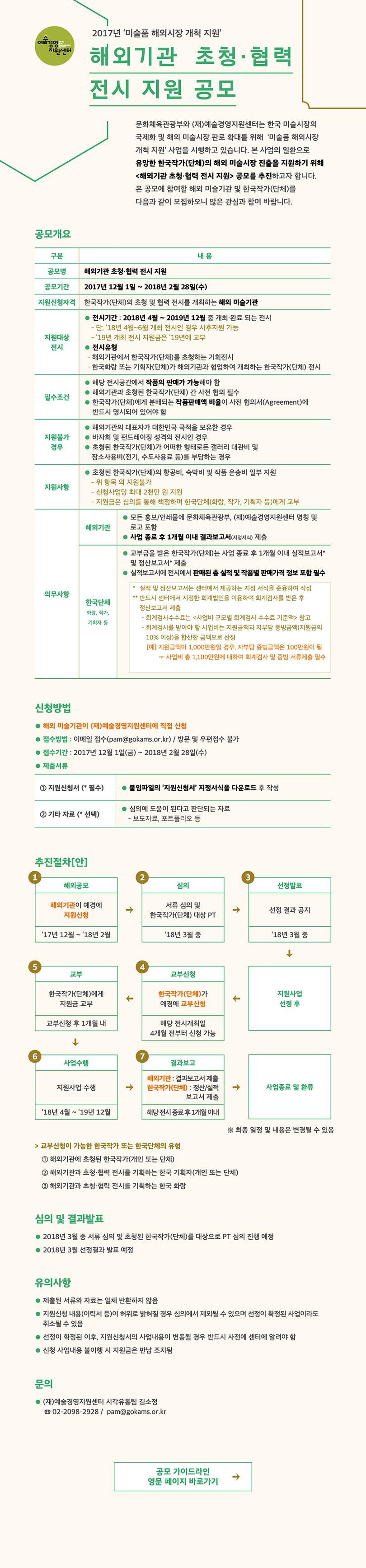 미술품 해외시장 개척 지원 <해외기관 초청·협력 전시 지원> 공모