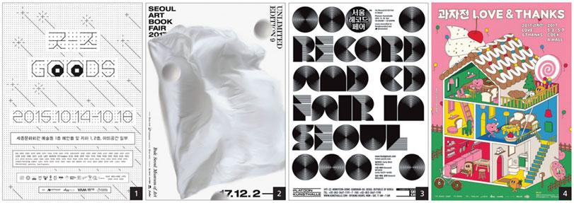 왼쪽부터 굿-즈 포스터, 제9회 언리미티드 에디션-서울아트북페어 포스터, 2017 서울레코드페어 포스터, 2017 과자전 포스터.