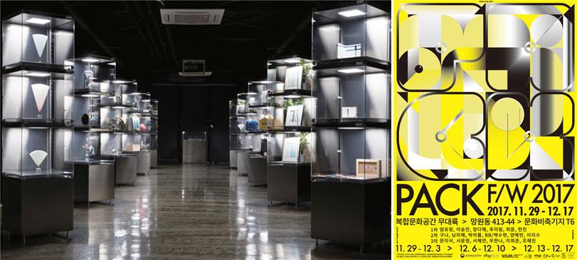 왼쪽) PACK F/W 2017 전시 전경, 이미지 제공: PACK. 오른쪽) PACK F/W 2017 포스터.