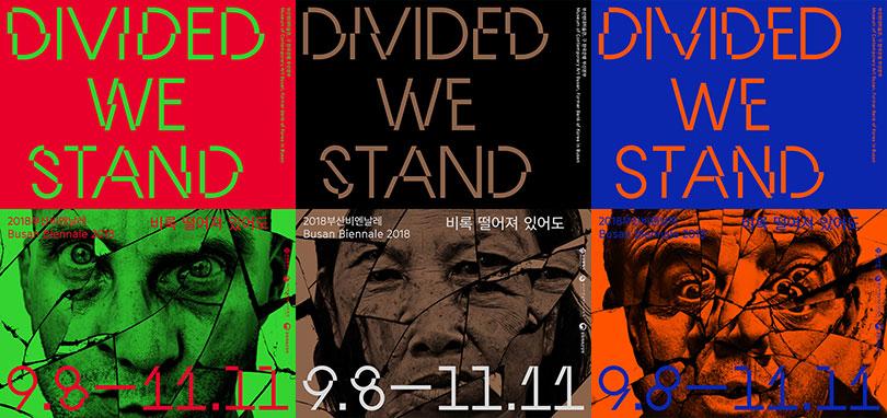 2018 부산비엔날레 포스터 ⓒ부산비엔날레
