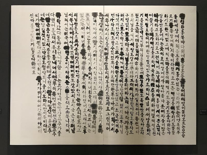 김순기, 〈편지-컴컴한 동쪽 바다에〉, 1997. 한지에 먹과 붓, 152×232cm. ⓒ장서윤.